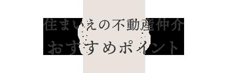 LINE 02 住まいえの不動産仲介 おすすめポイント