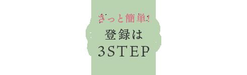 LINE 04 きっと簡単 登録は3STEP