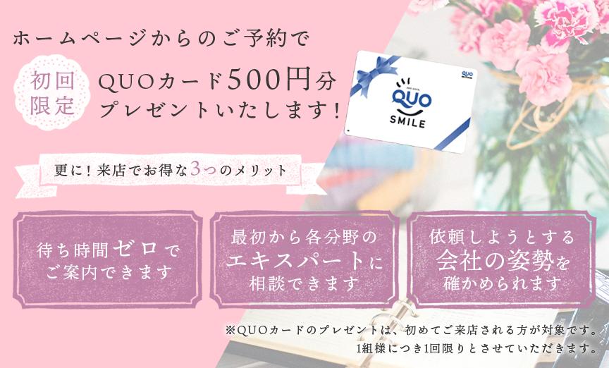 ホームページからのご予約でQUOカード500円分プレゼントいたします!