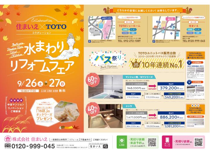 【住まいえ×TOTO】水廻りリフォームフェア 9/26(土)・27(日)