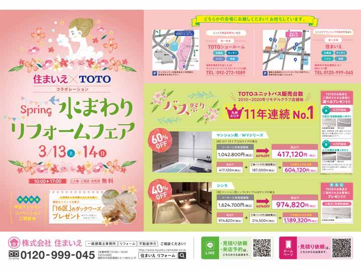3/13(土)・3/14(日) 水廻りリフォームフェア【TOTO×住まいえ】